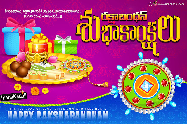 happy rakshabandhan messages, Telugu Rakshabandhan Quotes hd wallpapers