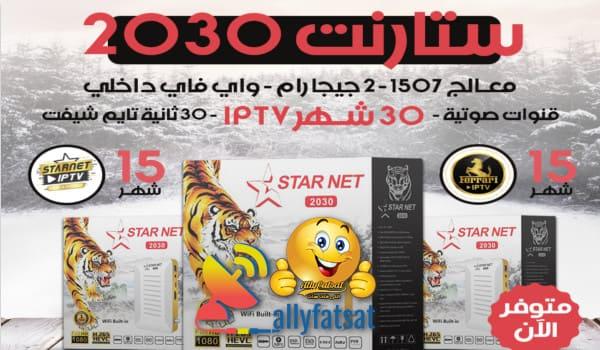 مواصفات رسيفر Starnet 2030 ستارنت الجديد وحش الاجهزة الرقمية في مصر