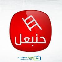 قناة حنبعل التونسية بث مباشر