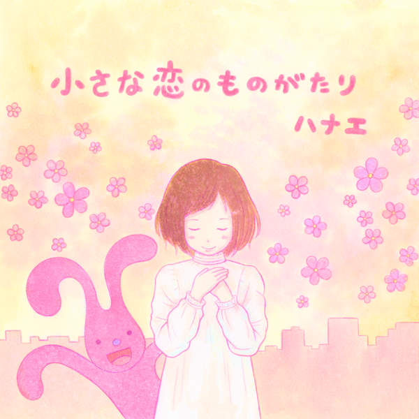 [Single] ハナエ – 小さな恋のものがたり (2016.02.10/MP3/RAR)