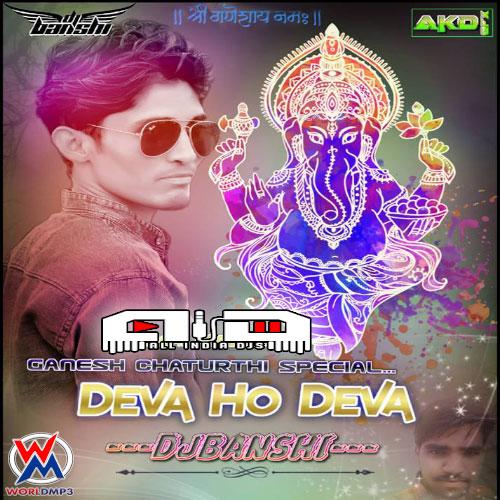 Bhagwa Rang Dj: Deva Ho Deva Ganpati Deva