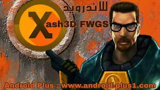 تحميل ملف لعبة Xash 3D كاملة, مع ملفات الداتا, Xash3D FWGS apk, لعبة هاف لايف, Half life, اخر اصدار, مجانا, للاندرويد