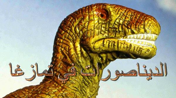 عهد الديناصورات في تمزغا بلاد الامازيغ