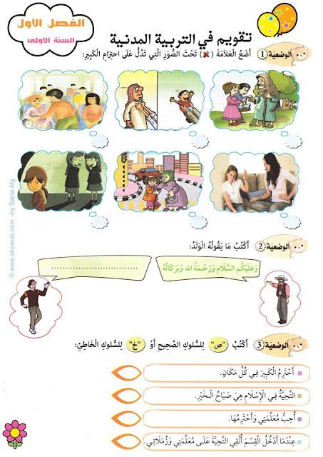 إختبارات تقويمية في التربية المدنية والتربية الإسلامية و التربية العلمية الفصل الأول السنة الأولى إبتدائي الجيل الثاني