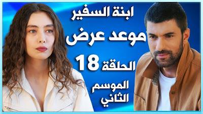 رسميا مسلسل ابنة السفير الموسم الثاني الحلقة 18 - موعد العرض