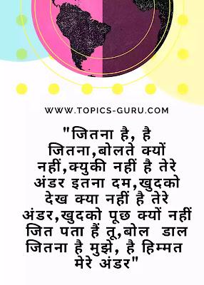 Hausla Shayari in Hindi / हौसला बढ़ाने वाली शायरी- www.topics-guru.com