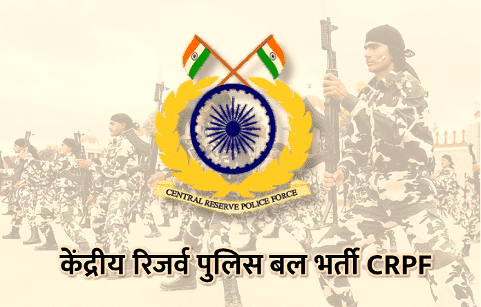 Latest Vacancy In CRPF