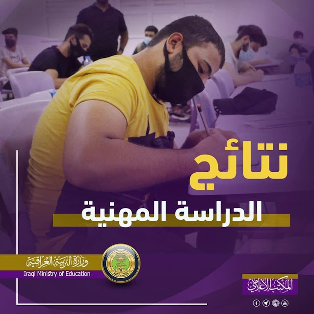 وزارة التربية تنشر نتائج امتحانات الدور الأول للمدارس المهنية واعداديات التمريض؟