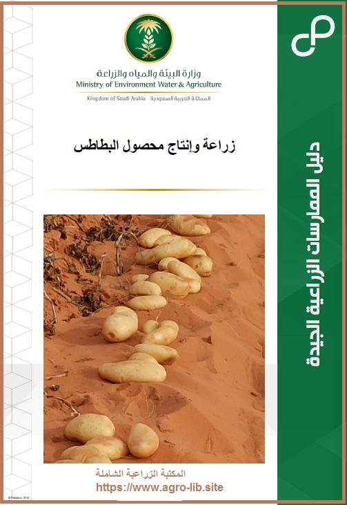 كتاب : الدليل العملي في زراعة و انتاج محصول البطاطس