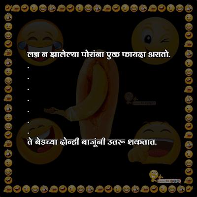 non veg jokes in marathi language