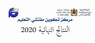 النتائج النهائية لخريجي مركز تكوين المفتشين 2020