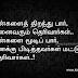 Kangal Kavithai ~ Tamil Kavithai ~ Kavithaigal