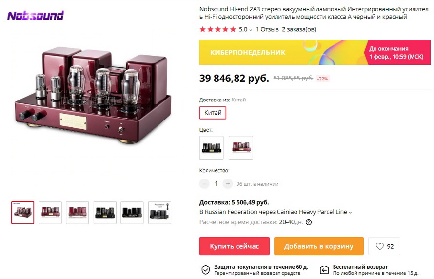 Nobsound Hi-end 2A3 стерео вакуумный ламповый Интегрированный усилитель Hi-Fi односторонний усилитель мощности класса A черный и красный