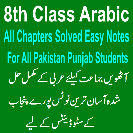Easy Notes Publishers 8th Class Arabic Notes In PDF Download