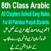 8th Class Arabic PDF Notes Download Punjab Board