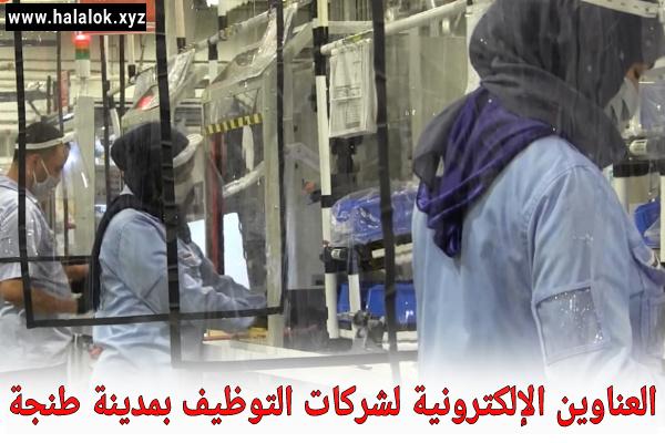 شركات التوظيف بمدينة طنجة | جميع عناوين البريد الإلكتروني لسنة 2020 - 2021