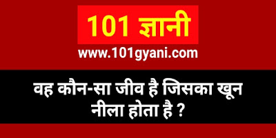 interesting gk in hindi, rapid mind gk, best questions, ias interview questions