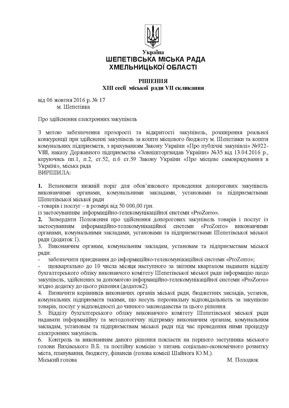 Рішення 13 сесії Шепетівської міської ради  про запровадження допорогових закупівель через майданчик «Прозорро»