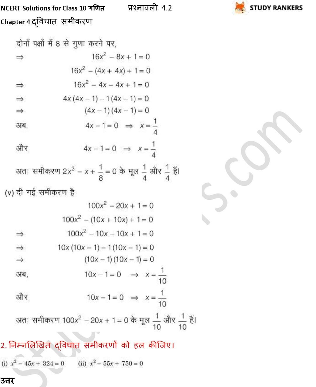 NCERT Solutions for Class 10 Maths Chapter 4 द्विघात समीकरण प्रश्नावली 4.2 Part 3