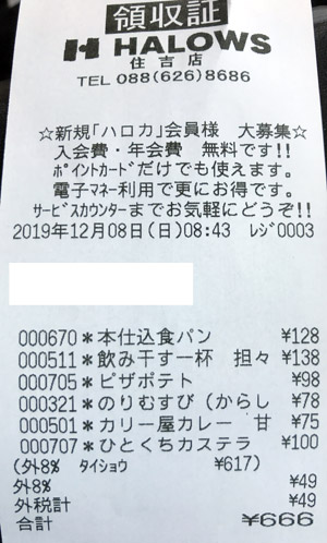 ハローズ 住吉店 2019/12/8 のレシート