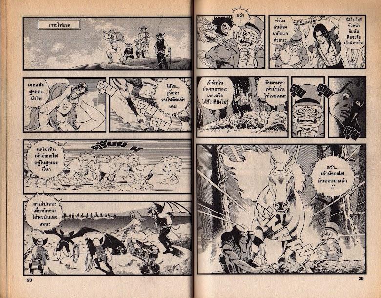 Black Knight Bat - หน้า 16