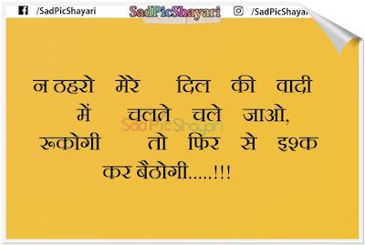 Sad Shayri In Hindi