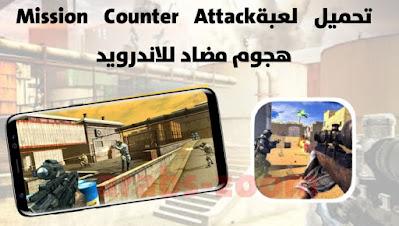 تحميل لعبة Mission Counter Attack هجوم مضاد اخر تحديث