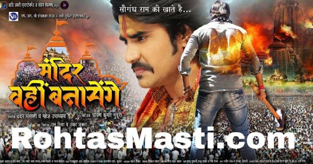 Mandir Wahi Banayenge (Pradeep Pandey Chintu) Full Bhojpuri Movie Download 2019