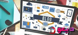 10 مشاكل مع التدوين وكيفية التغلب عليها