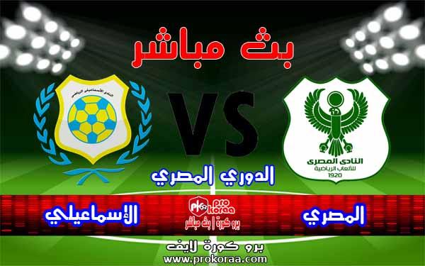 مشاهدة مباراة الاسماعيلي والمصري بث مباشر