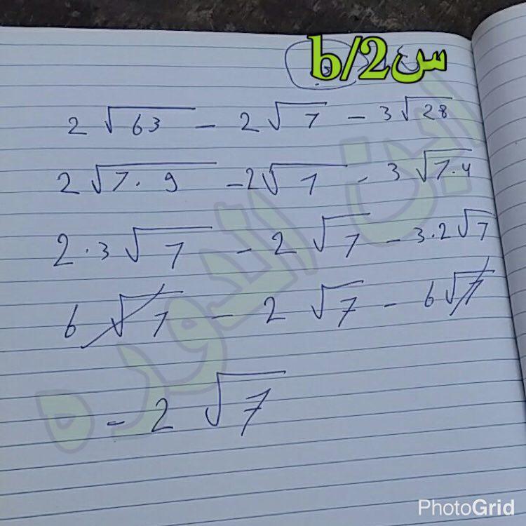 مهم اجوبة امتحان الرياضيات التمهيدي للثالث المتوسط 2017 Photo_2017-02-06_11-44-37