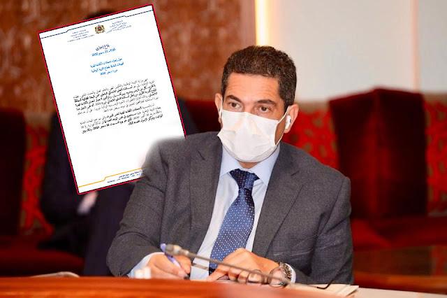 بلاغ هام جديد من وزارة التربية الوطنية بهم الأساتذة.