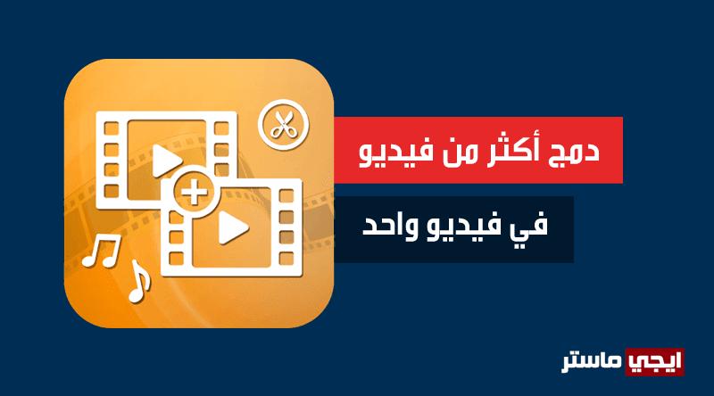دمج الفيديوهات في فيديو واحد بدون استخدام برامج في ويندوز 10