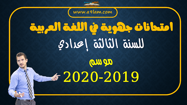 امتحانات جهوية في اللغة العربية للسنة الثالثة إعدادي مع التصحيح موسم 2020