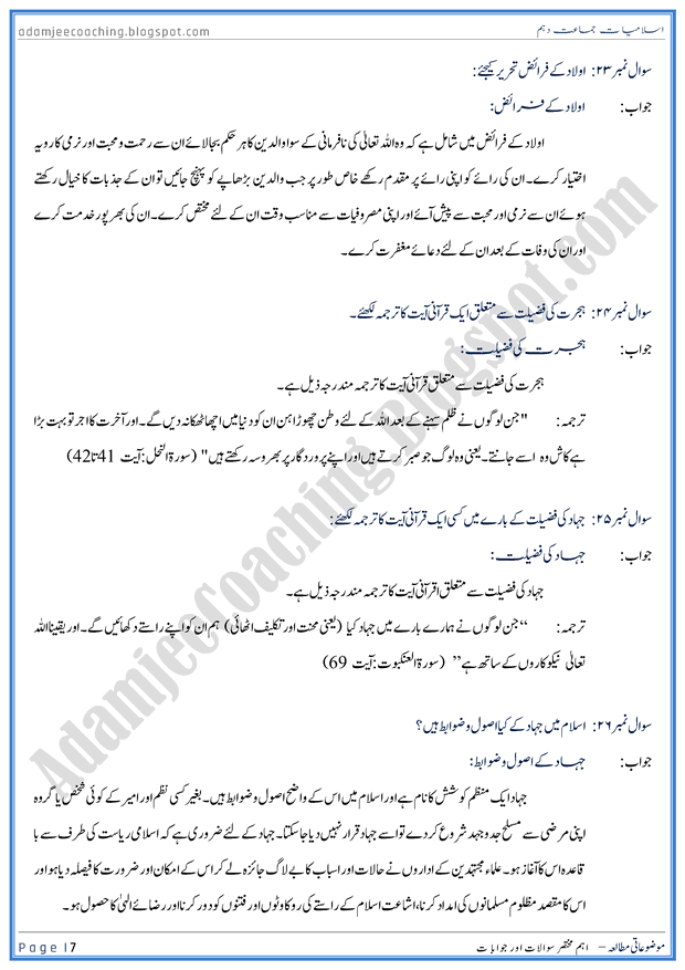 important-short-question-answers-islamiat-10th-