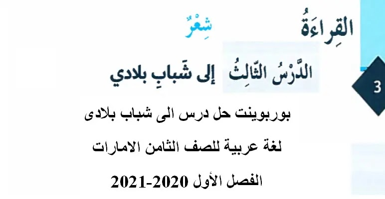 بوربوينت حل درس الى شباب بلادى لغة عربية للصف الثامن الامارات الفصل الأول 2020-2021