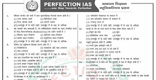 Perfection IAS Chemistry Notes