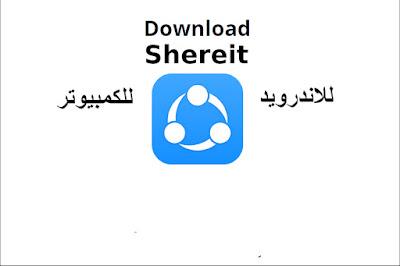 تحميل تطبيق شير ات (SHAREit)