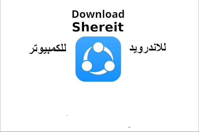 تحميل تطبيق شير ات (SHAREit) الاسرع في نقل الملفات للكمبيوتر وللاندرويد احدث اصدار برابط مباشر