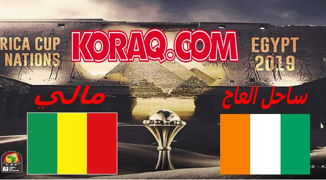 كورة ستار مشاهدة مباراة ساحل العاج ومالي بث مباشر اليوم 8-7-2019 كأس أمم أفريقيا مصر 2019 / kora star