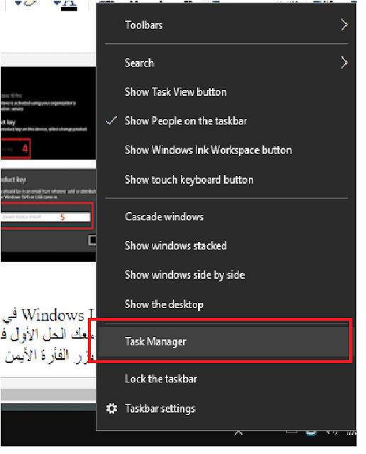 حل مشكلة Windows License Will Expire Soon