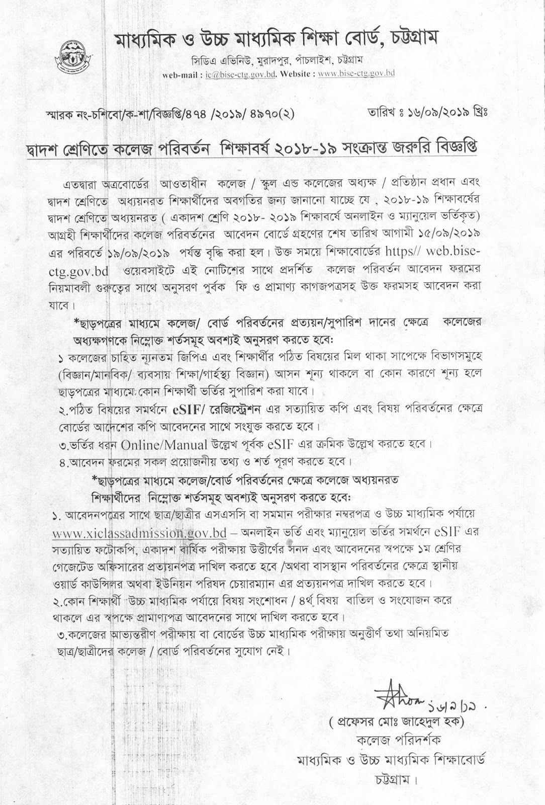 Chittagong Board 2nd Year XII  COLLEGE TRANSFER SESSION 2018-19 Notice