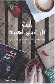 رواية أنت كل أشيائي الجميلة - أحمد آل حمدان