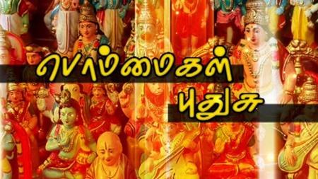 Bommaigal Puthusu – An insight about Golu | Special Show | Kalaignar TV