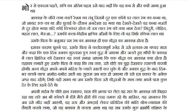 Ten Kings: Dasarajna: Based on the Rig-Veda (Itihasa) Hindi PDF Download Free