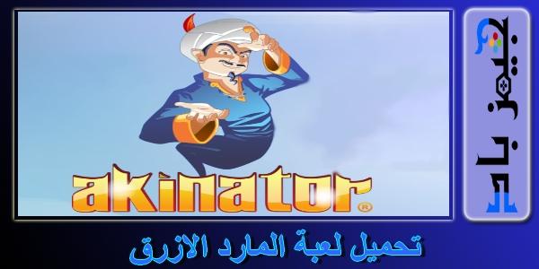 تحميل لعبة المارد الازرق Blue Genie قارئ الافكار بالعربي