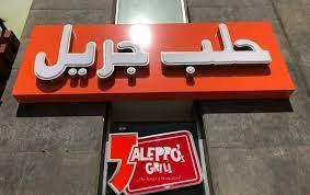 أسعار منيو و رقم عنوان فروع مطعم شاورما حلب جريل Aleppo Grill