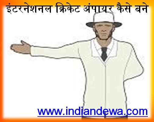 इंटरनेशनल क्रिकेट अंपायर कैसे बने
