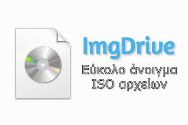 ImgDrive - Δωρεάν πρόγραμμα για εύκολο mount αρχείων ISO σε virtual drives