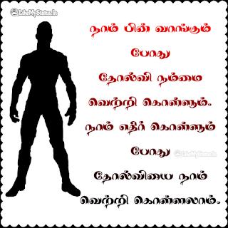 Inspirational tamil